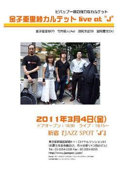 20110304_arisa_new1.jpg